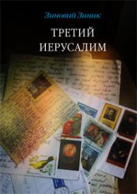 Третий Иерусалим: Роман, повести, эссе, письма